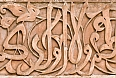 Arabic sculpted writing on Ben Youssef Medersa walls in Marrakesh